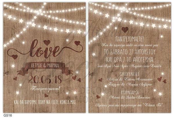 Εικόνα με Προσκλητήριο γάμου καρδιές αστέρια