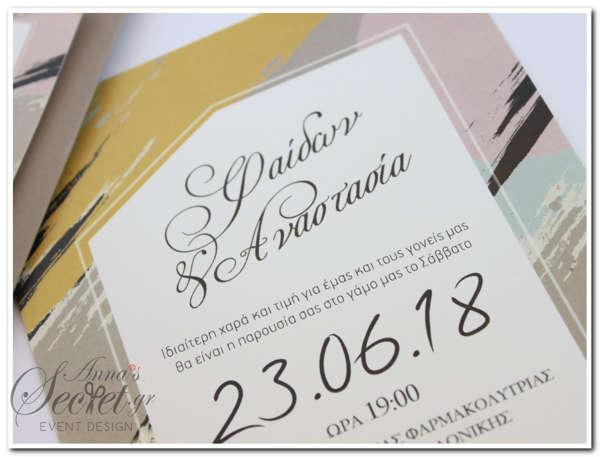 Εικόνα με Προσκλητήριο γάμου με πινελιές