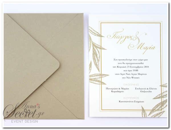 Εικόνα με Προσκλητήριο γάμου φύλλα ελιάς
