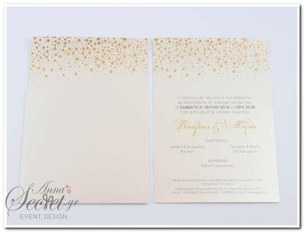 Εικόνα με Προσκλητήριο γάμου χρυσό πουά
