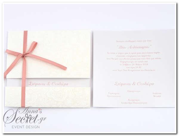 Εικόνα με Προσκλητήριο γάμου lahour