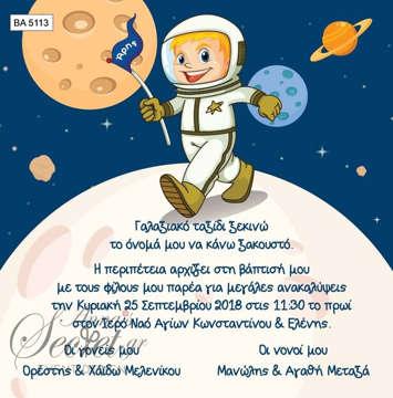 Εικόνα του Προσκλητήριο βάπτισης αστροναύτης