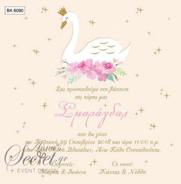 Προσκλητηρια βαπτισης κοριτσακια 0a3842b266e