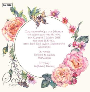 Εικόνα του Προσκλητήριο βάπτισης floral