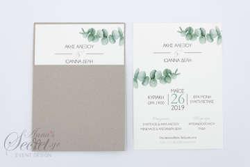 Εικόνα του Προσκλητήριο γάμου Minimal