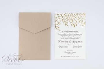 Εικόνα του Προσκλητήριο γάμου elegant