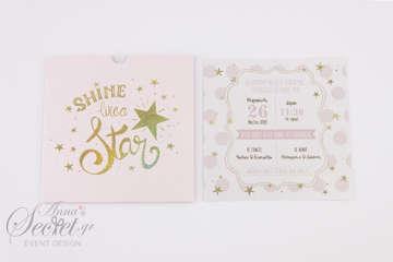 Εικόνα του Προσκλητήριο βάπτισης Shine little star