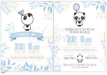 Εικόνα του Προσκλητήριο βάπτισης panda