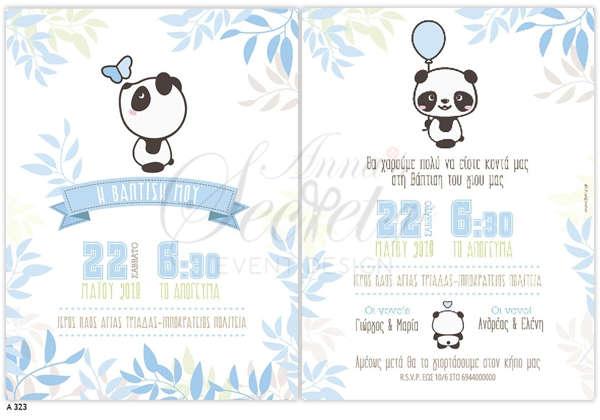 Εικόνα με Προσκλητήριο βάπτισης panda
