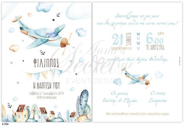 Εικόνα με Προσκλητήριο βάπτισης με αεροπλάνο