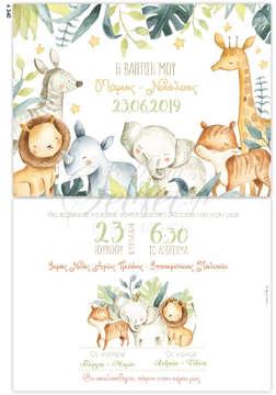 Εικόνα του Προσκλητήριο βάπτισης ζωάκια