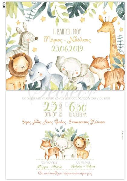 Εικόνα με Προσκλητήριο βάπτισης ζωάκια