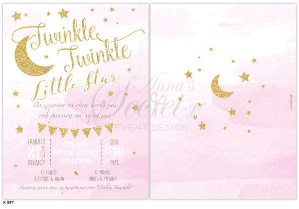 Εικόνα με Προσκλητήριο βάπτισης twinkle-twinkle little star
