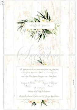 Εικόνα του Προσκλητήριο γάμου εφέ ξύλου.