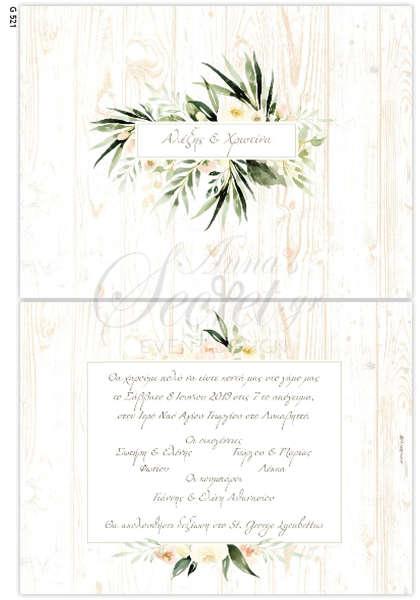 Εικόνα με Προσκλητήριο γάμου εφέ ξύλου.