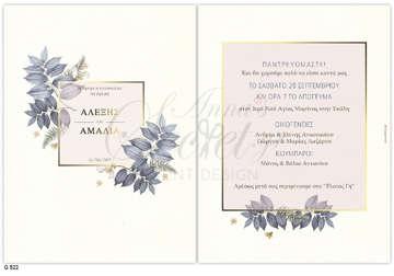 Εικόνα του Προσκλητήριο γάμου μπλε φύλλα.