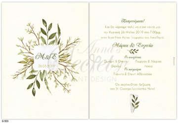 Εικόνα του Προσκλητήριο γάμου κλαδιά με φύλλα.