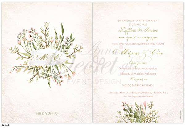 Εικόνα με Προσκλητήριο γάμου κλαδιά με λουλούδια