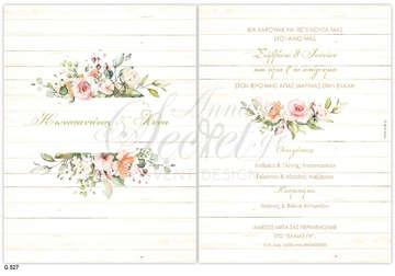 Εικόνα του Προσκλητήριο γάμου γραμμές τετραδίου με λουλούδια.