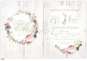 Εικόνα του Προσκλητήριο γάμου τριαντάφυλλο σε ξύλο.
