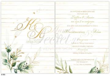 Εικόνα του Προσκλητήριο γάμου με γραμμές τετραδίου και φύλλα ελιάς.