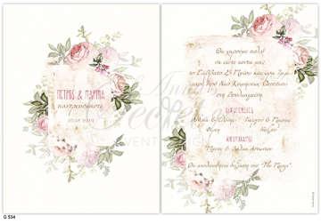 Εικόνα του Προσκλητήριο γάμου εφέ vintage.