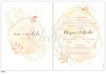 Εικόνα του Προσκλητήριο γάμου γεωμετρικό σχέδιο.