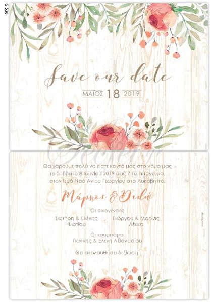Εικόνα με Προσκλητήριο γάμου με παπαρούνες.