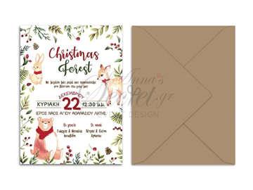 Προσκλητήρια βάπτισης, προσκλητήριο αγοράκι,  χριστουγεννιάτικο προσκλητήριο, ζωα του δάσους