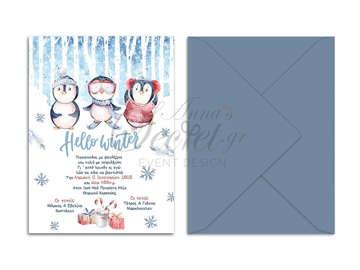 Προσκλητήρια βάπτισης, προσκλητήριο αγοράκι,  χριστουγεννιάτικο προσκλητήριο, πιγκουινάκια