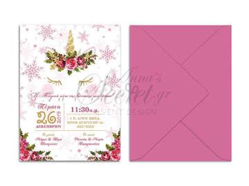 Προσκλητήρια βάπτισης, προσκλητήριο κοριτσάκι,  χριστουγεννιάτικο προσκλητήριο, μονόκερος.