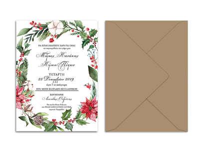 Εικόνα για την κατηγορία Προσκλητήρια γάμου Χριστουγεννιάτικα