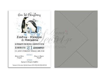 Προσκλητήρια γάμου,  χριστουγεννιάτικο προσκλητήριο, προσκλητήριο γάμου και βάπτισης