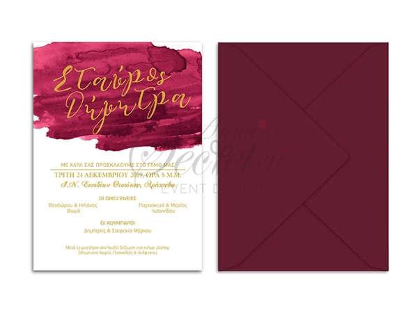 Προσκλητήρια γάμου,  χριστουγεννιάτικο προσκλητήριο