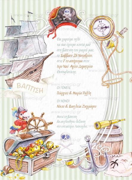 Προσκλητήριο βάπτισης με θέμα τους πειρατές