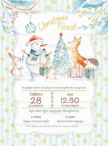 Προσκλητήριο με  θέμα τα ζωάκια του δάσους και χριστουγεννιάτικη διακόσμηση.