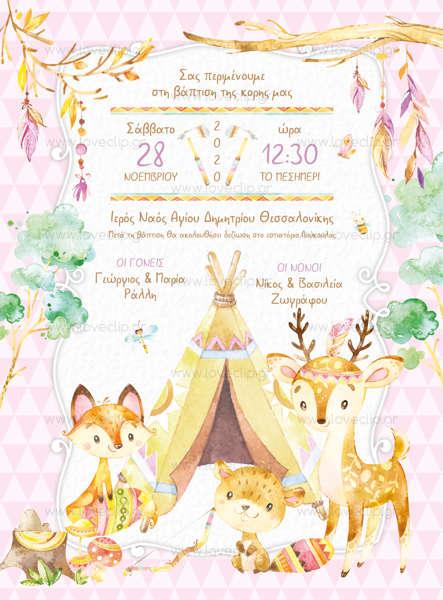 Προσκλητήριο βάπτισης με θέμα ζώα του δάσους και σκηνή