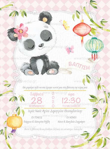 Προσκλητήριο βάπτισης με θέμα το panda