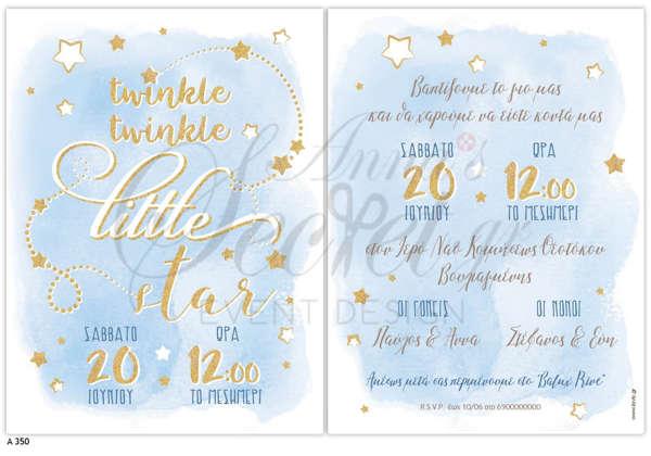 Προσκλητήριο βάπτισης της Lavly για αγόρια  twinkle twinkle little star