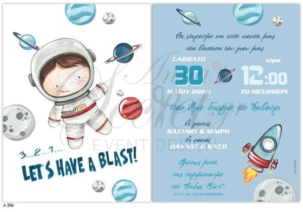 Προσκλητήριο βάπτισης για αγόρια με θέμα αστροναύτη