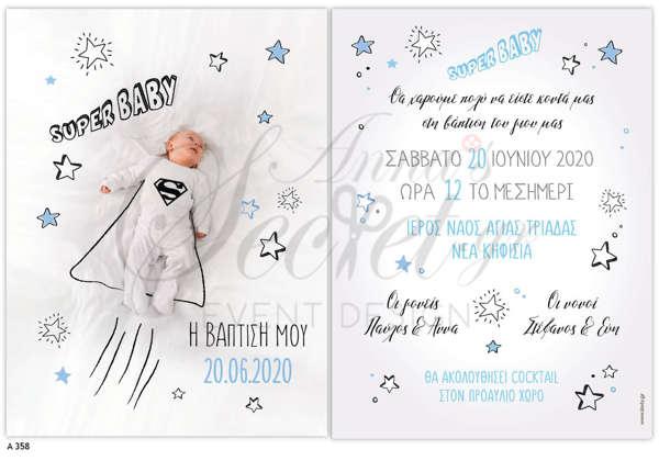 Προσκλητήριο βάπτισης για αγόρια με θέμα super baby