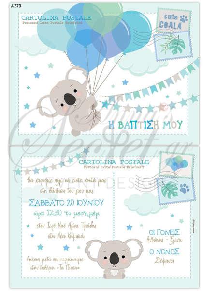 Προσκλητήριο βάπτισης για αγόρια με θέμα το κοάλα με μπαλόνια
