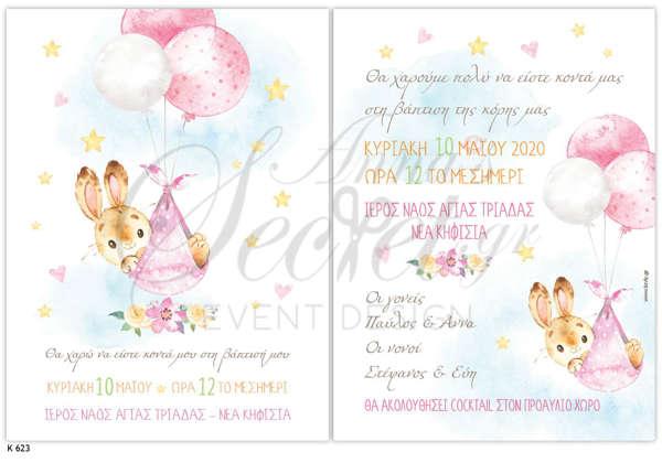Προσκλητήριο βάπτισης για κορίτσια με θέμα κουνελάκι με μπαλόνια
