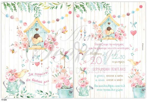 Προσκλητήριο βάπτισης για κορίτσια με θέμα πουλάκι σε σπιτάκι και λουλούδια