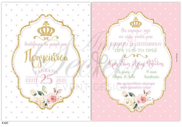 Προσκλητήριο βάπτισης για κορίτσια με θέμα Prinsess