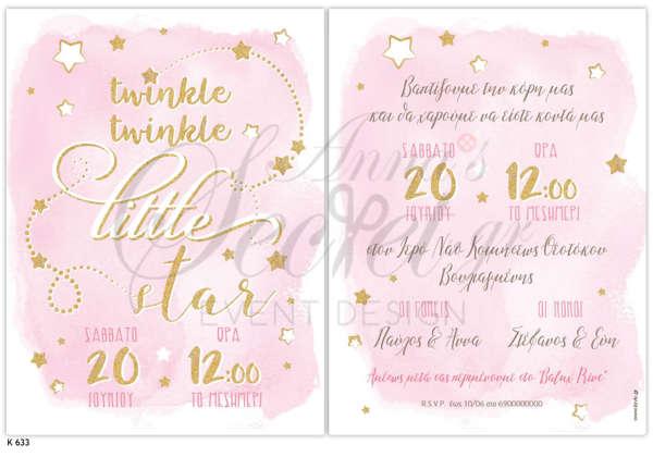 Προσκλητήριο βάπτισης για κορίτσια με θέμα  twinkle twinkle little star
