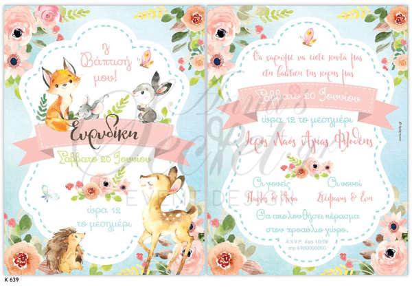 Προσκλητήριο βάπτισης για κορίτσια με θέμα ζωάκια και λουλούδια
