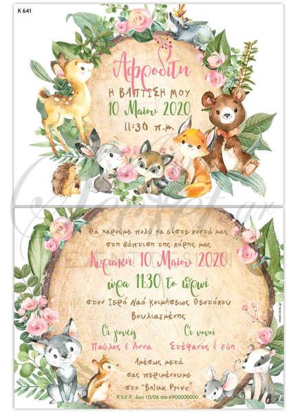 Προσκλητήριο βάπτισης για κορίτσια με θέμα ζωάκια στο δάσος
