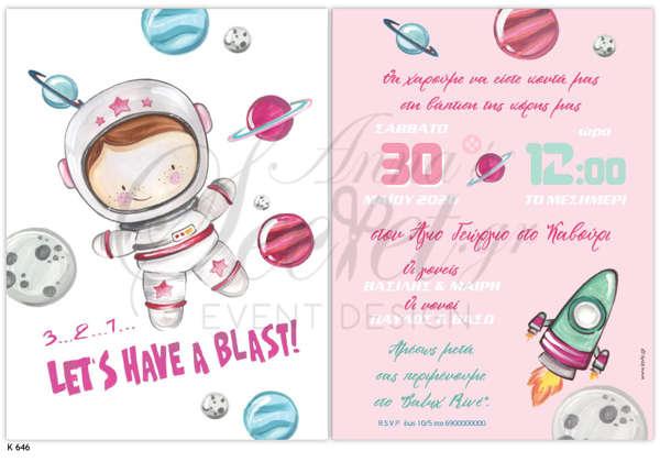 Προσκλητήριο βάπτισης για κορίτσια με θέμα το διάστημα