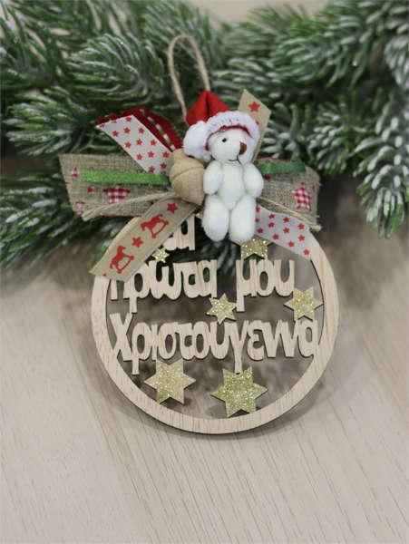 """Εικόνα με Στολίδι """"Τα πρώτα μου Χριστούγεννα"""""""